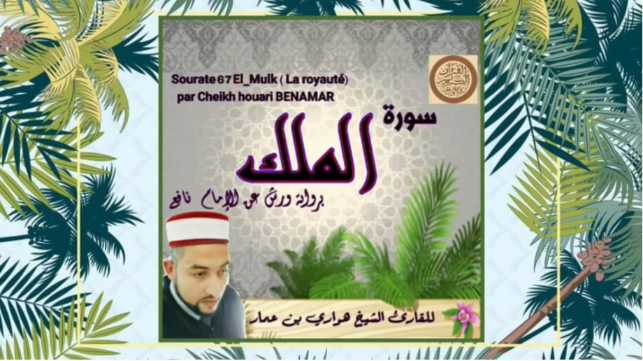Récitations du Coran